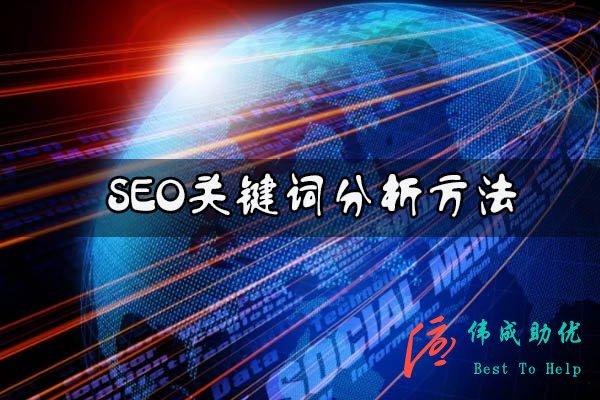 seo关键词分析方法