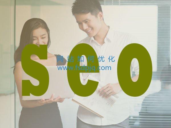 最常见SEO问题解答与几个重要搜索引擎入口地址