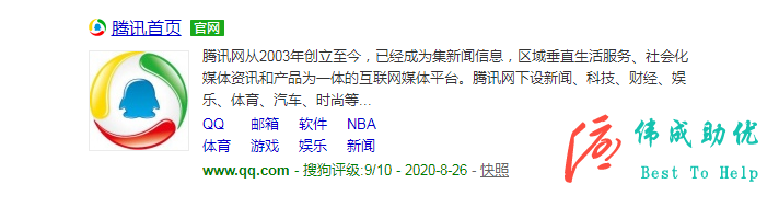 腾讯公司官网链接
