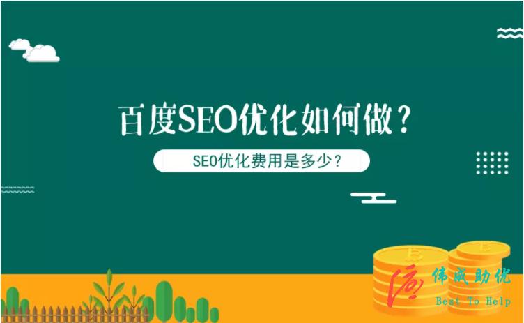 seo服务公司怎么收费